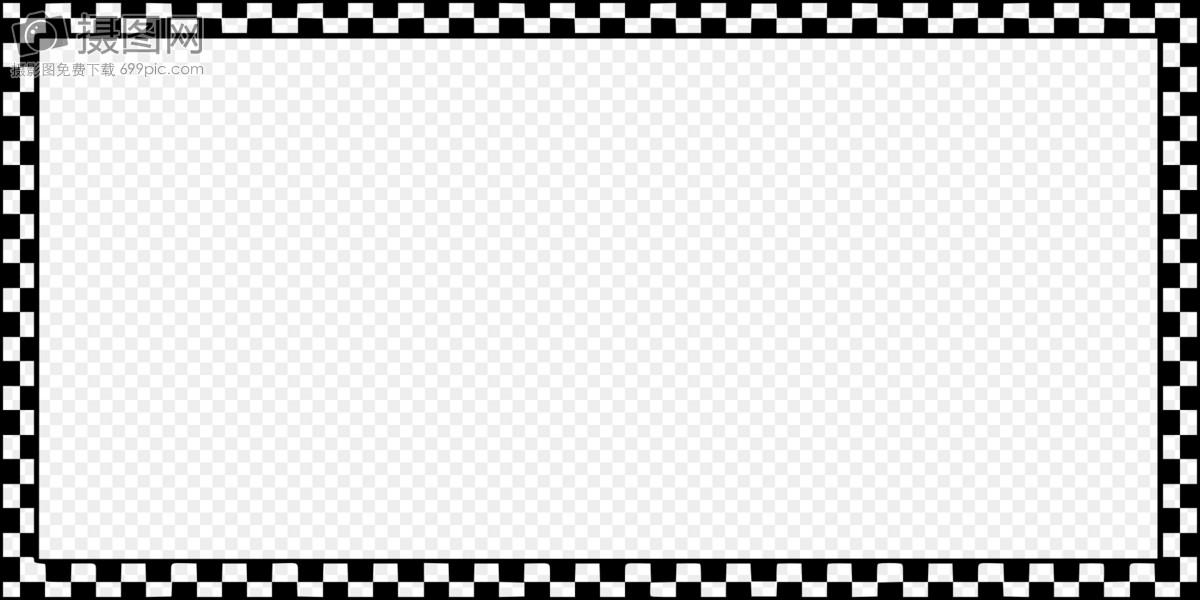 黑白格子边框设计