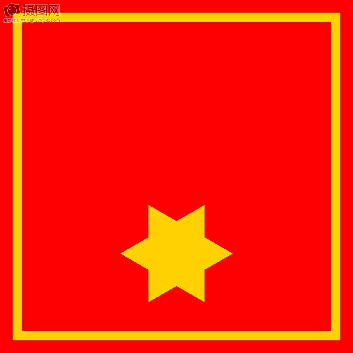 黄色五角星红色旗帜摄影图片照片免费下载,正版图片