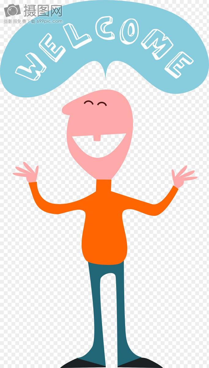 快乐的男人图片素材_免费下载_svg图片格式_高清图片