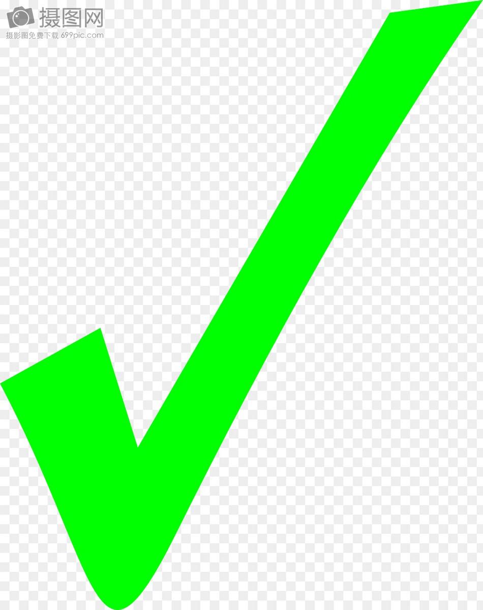 绿色对勾摄影图片照片免费下载