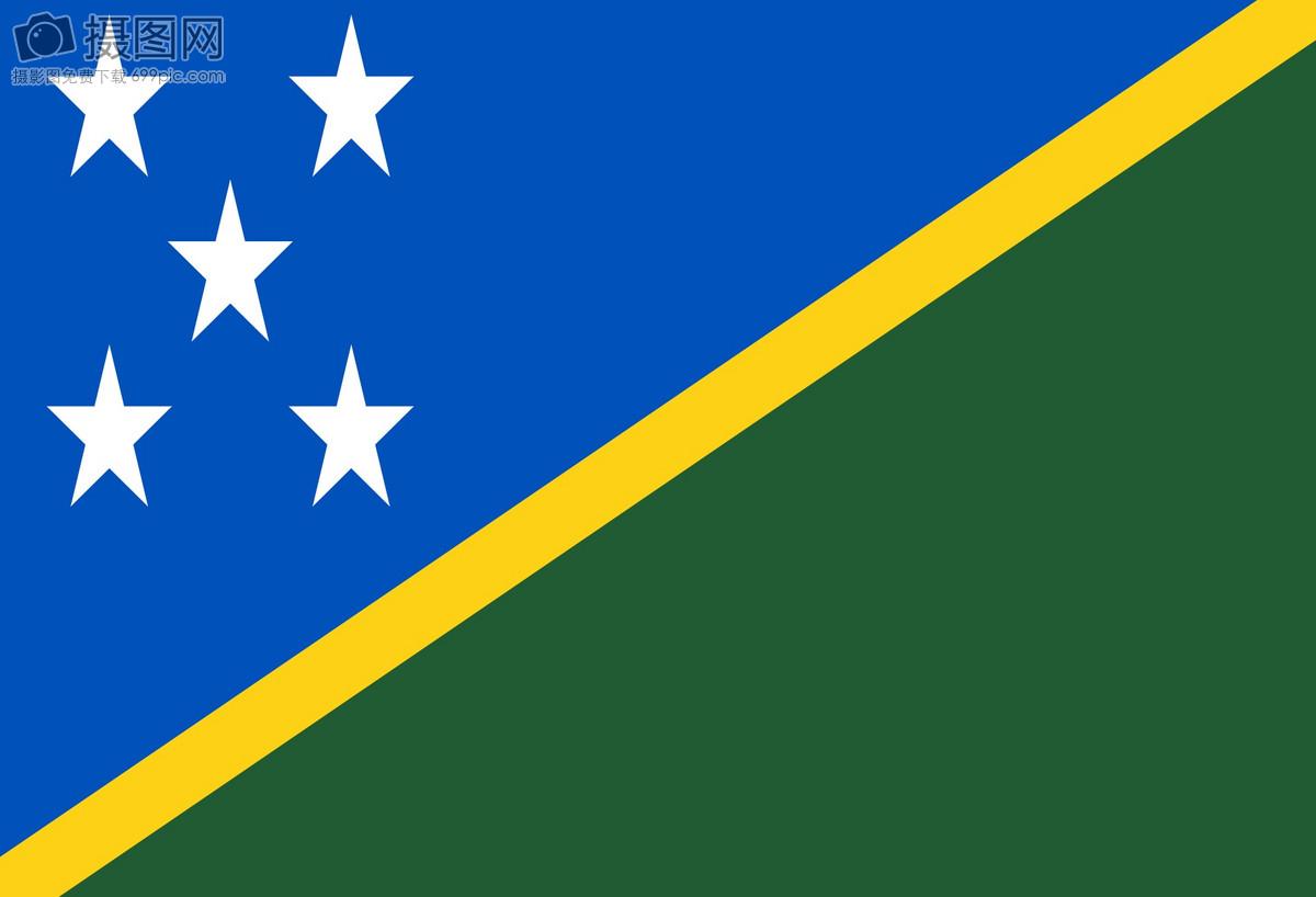 图片 设计模板 元素素材 索罗门群岛国旗.