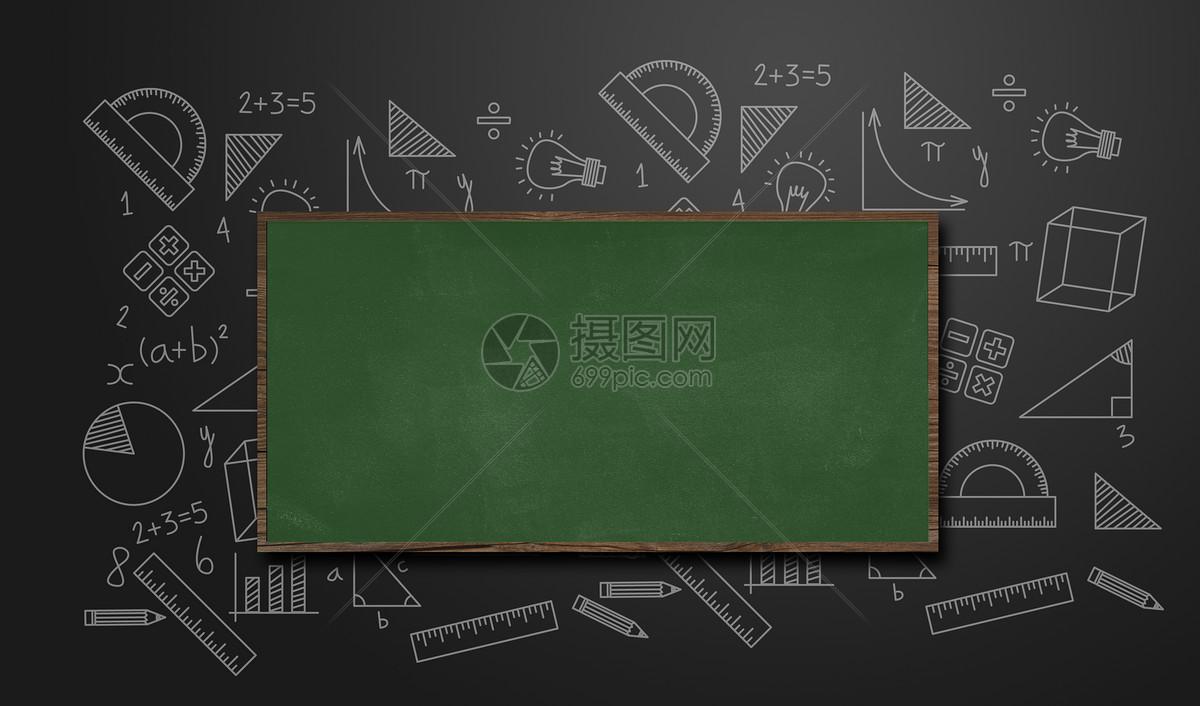 教育黑板背景图片