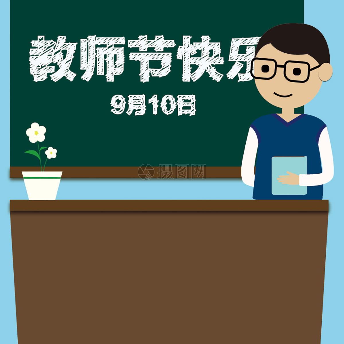 教师节矢量