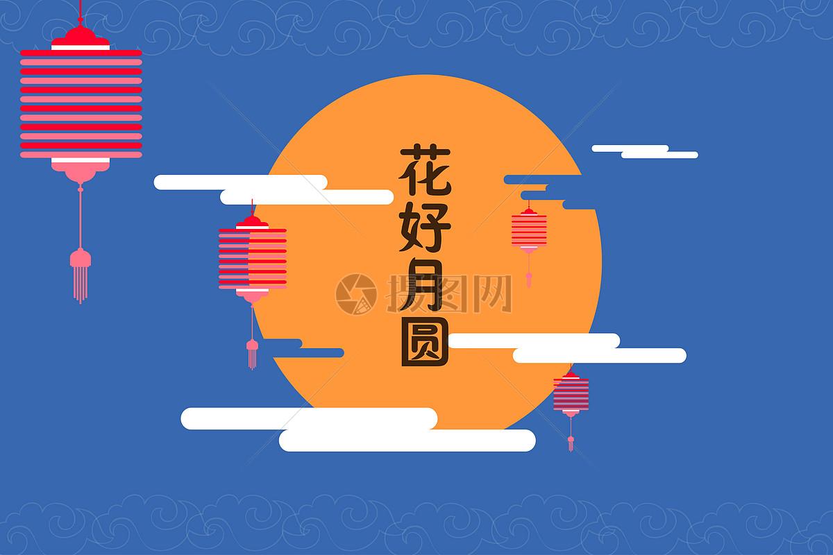 喜庆灯笼,祥云传统中秋节图片
