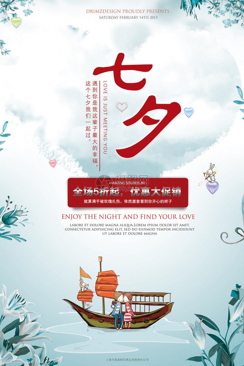唯美图片 七夕情人节浪漫海报设计模板psd  分享: qq好友 微信朋友圈