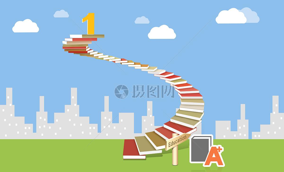 知识的阶梯图片素材_免费下载_psd图片格式_vrf高清