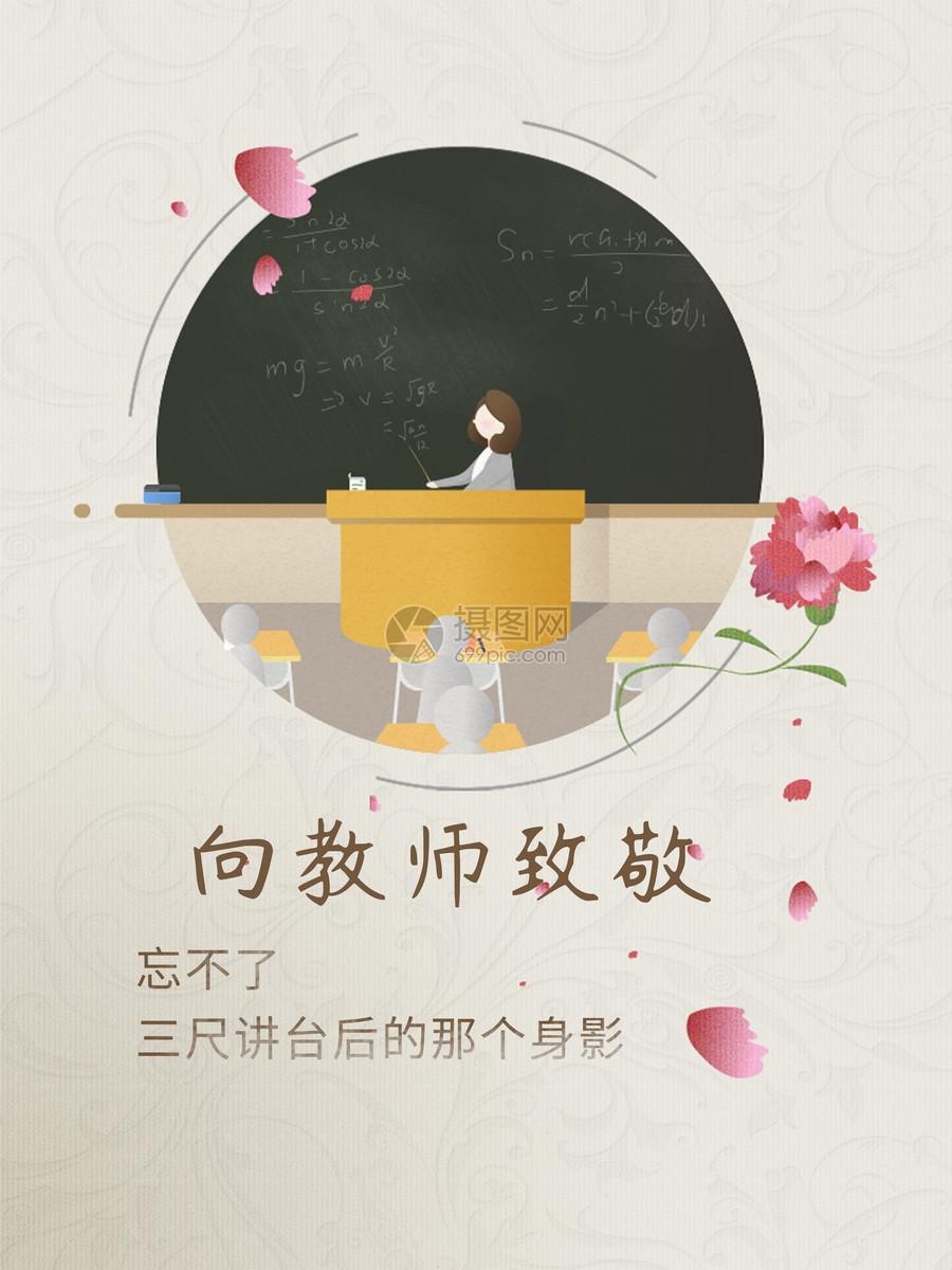 教师节手绘背景