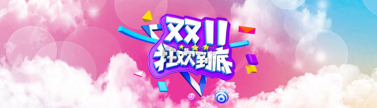 奋战双十一狂欢购物节海报图片