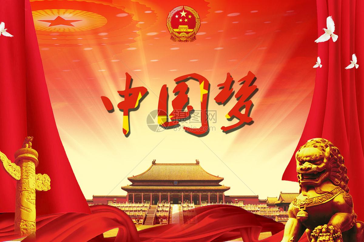 我的中国梦 爱国 祖国情怀