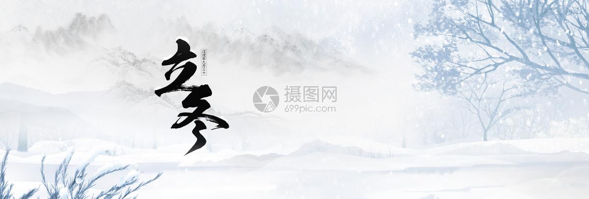 立冬图片素材_免费下载_psd图片格式_vrf高清图片_摄