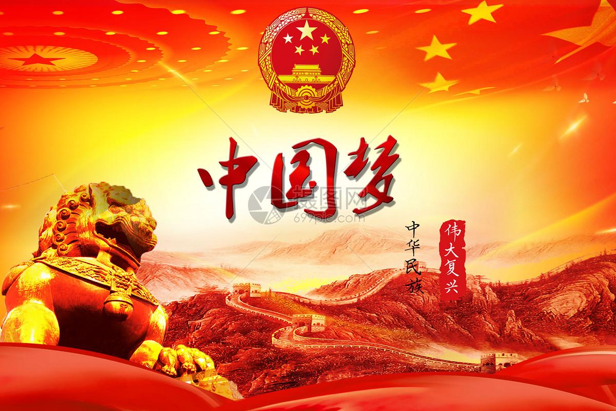 我的中国梦 祖国情怀 中国民族伟大复兴