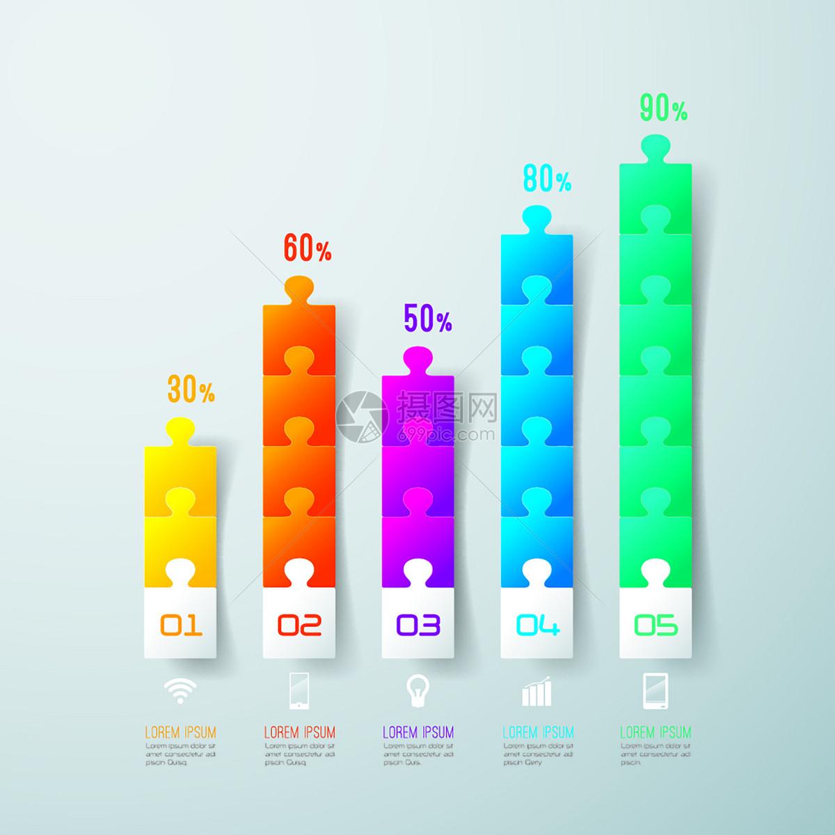 柱状图数据图表矢量图