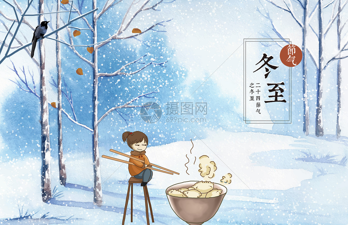 饺子卡通背景素材