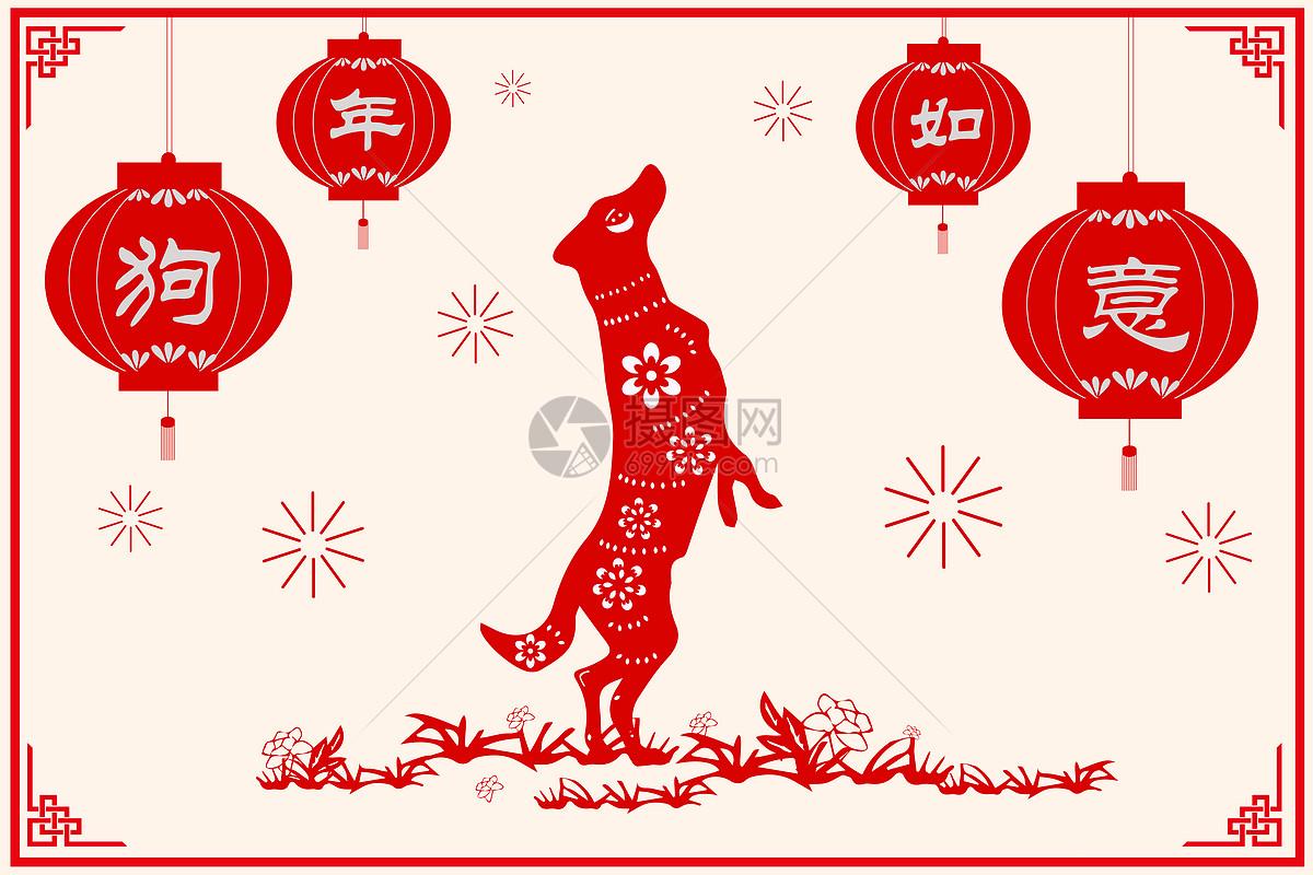 狗年剪纸图片素材_免费下载_ai图片格式_vrf高清图片