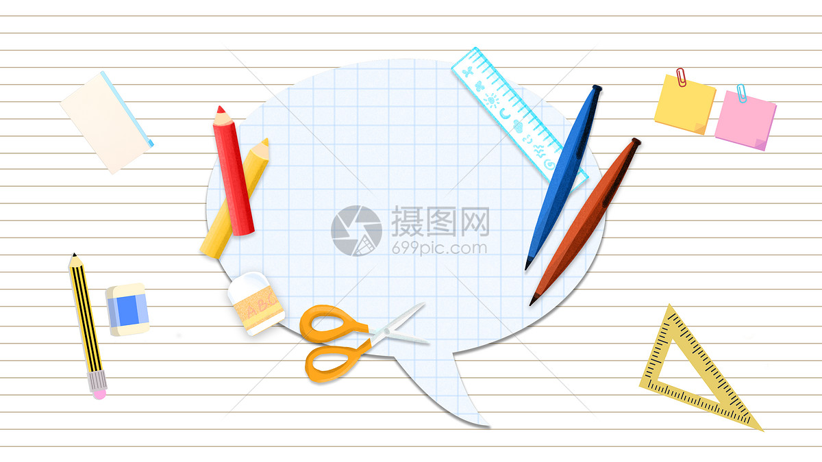 手绘学习文具