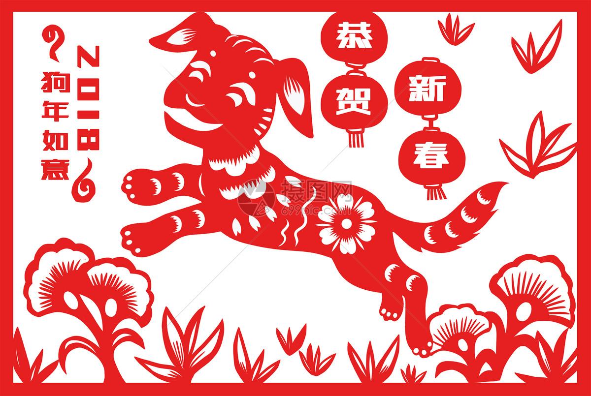 狗年剪纸图片素材_免费下载_psd图片格式_vrf高清图片