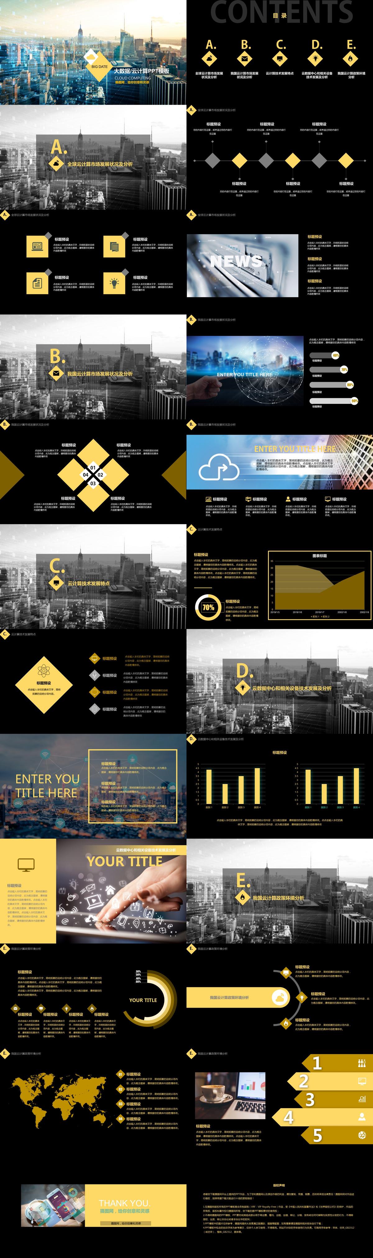 黑色系大数据商务ppt模板图片
