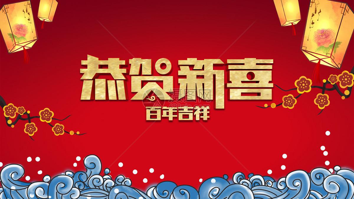 红色喜庆新年背景图图片素材_免费下载_psd图片格式_vrf高清图片