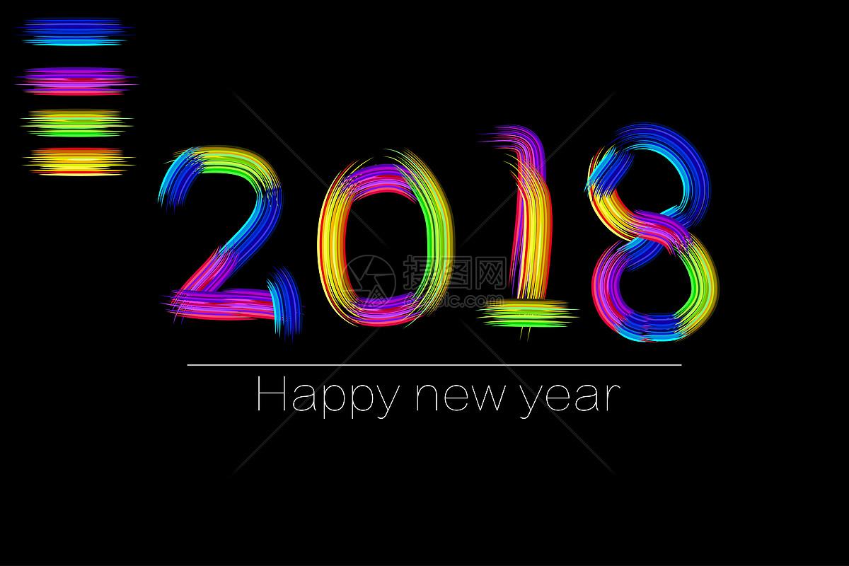 2018炫彩艺术字体设计