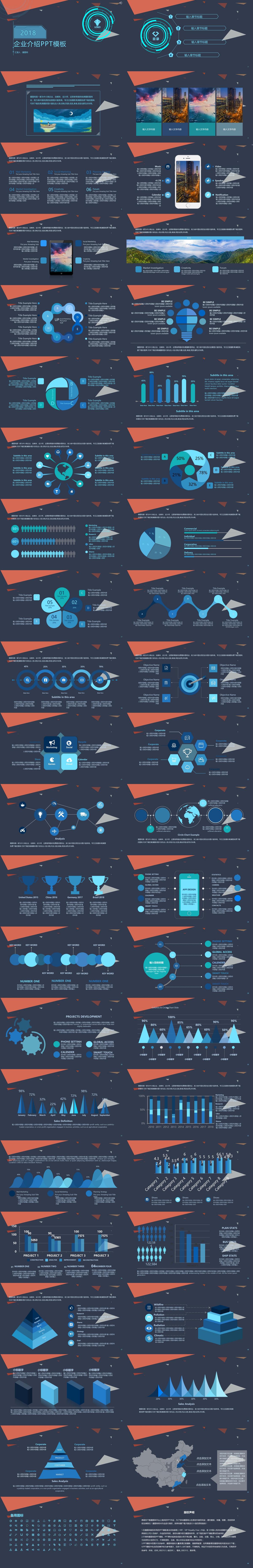 2018科技感企业介绍PPT模板图片