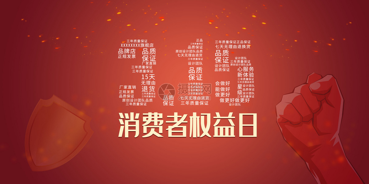 315消费者权益保护日海报图片