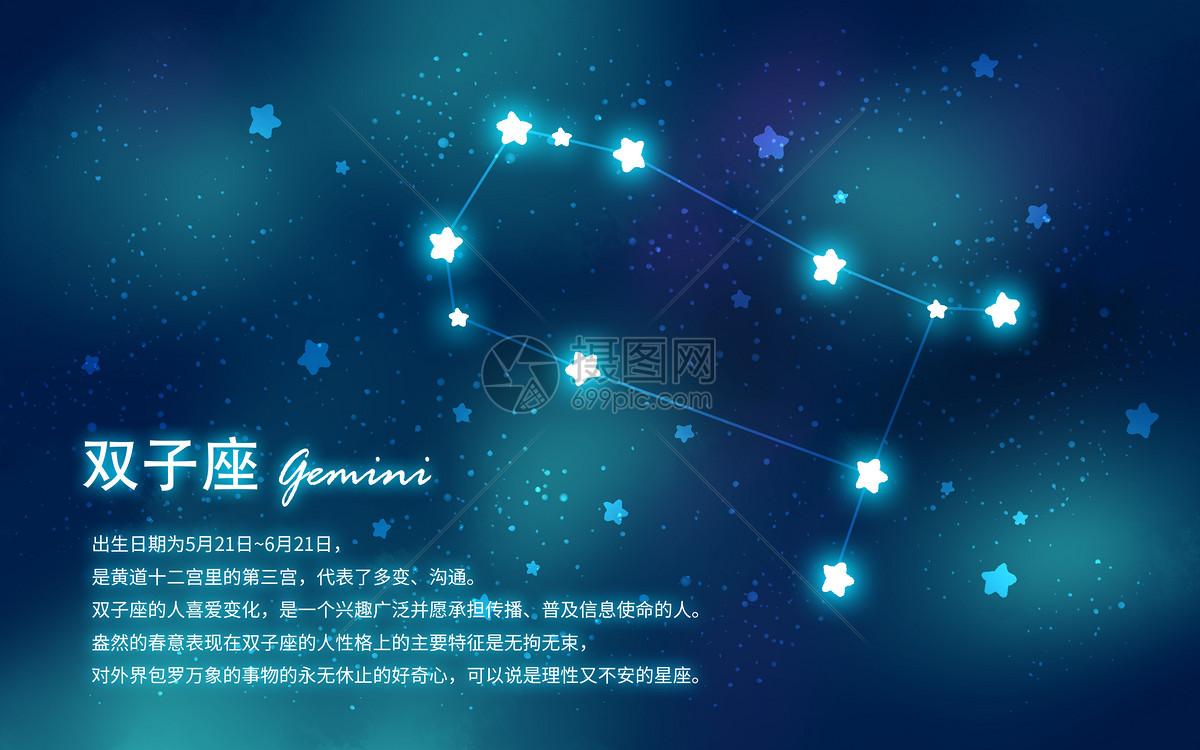 宇宙星空图片_宇宙星空素材_宇宙星空高清图片_摄  十二星座之双子座