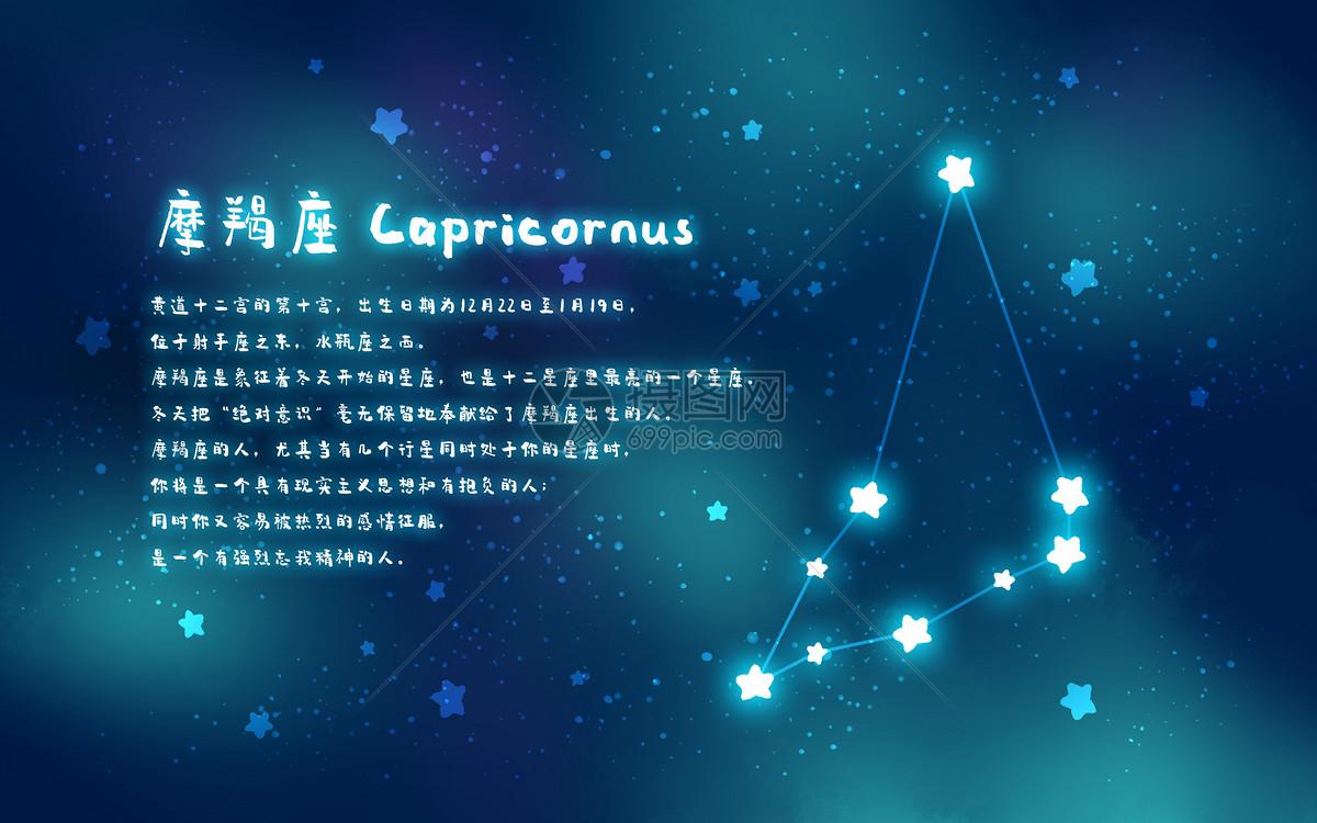 摩羯座跟什么星座配_十二星座之摩羯座