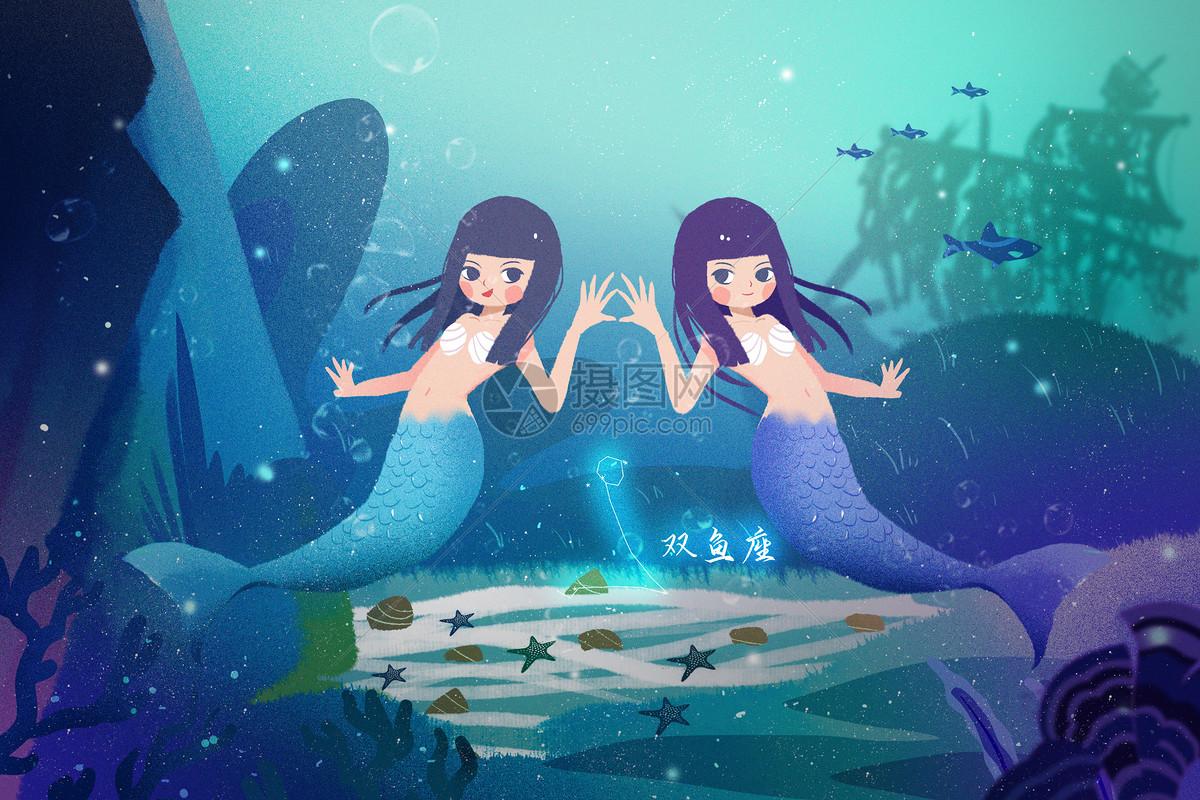 梦幻唯美双鱼座插画图片素材_免费下载_psd图片格式