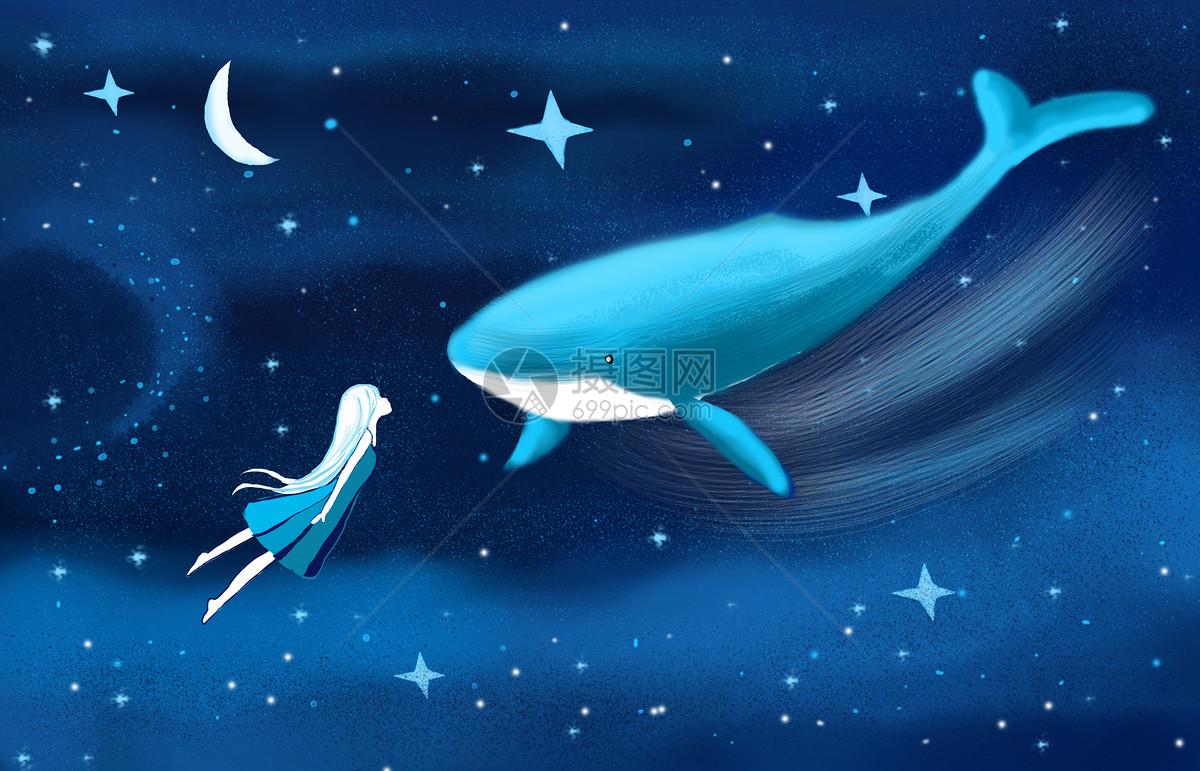 星空下的女孩与鲸鱼