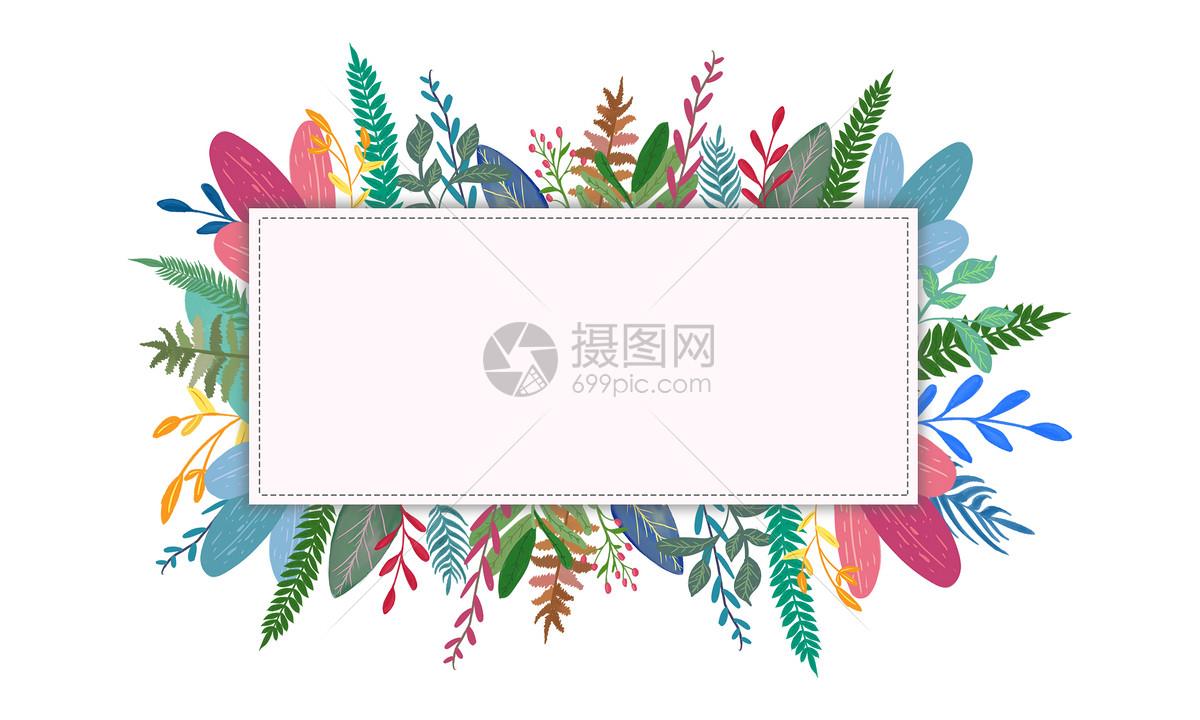 手绘叶子花卉装饰框