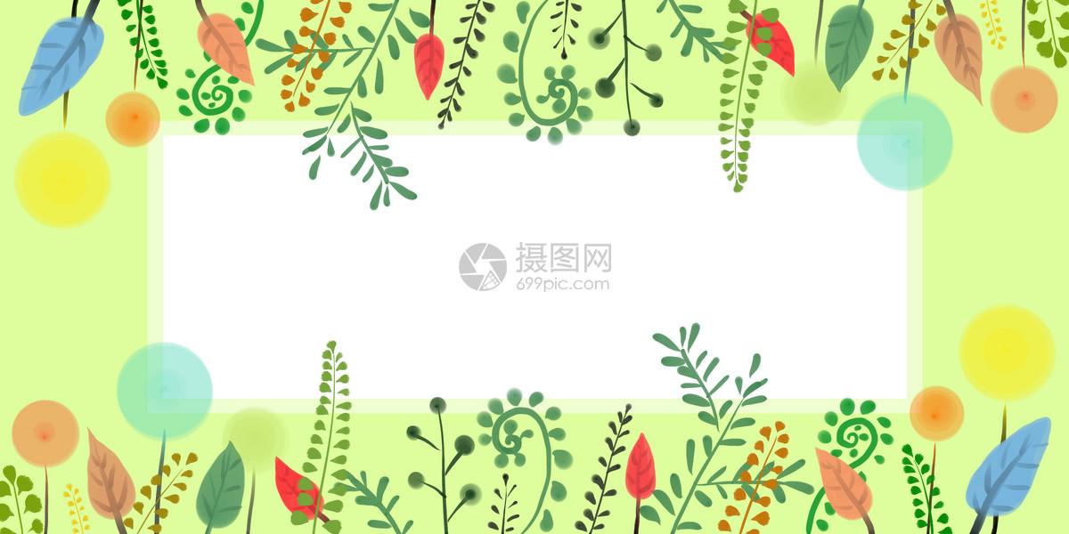 小清新植物边框