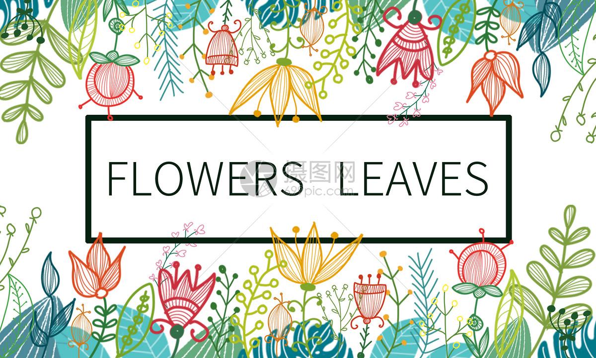 手绘春天花卉