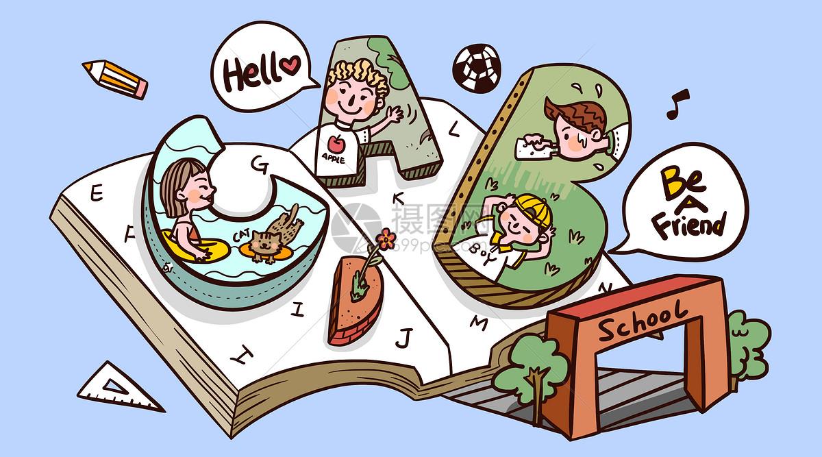校园生活手绘插画