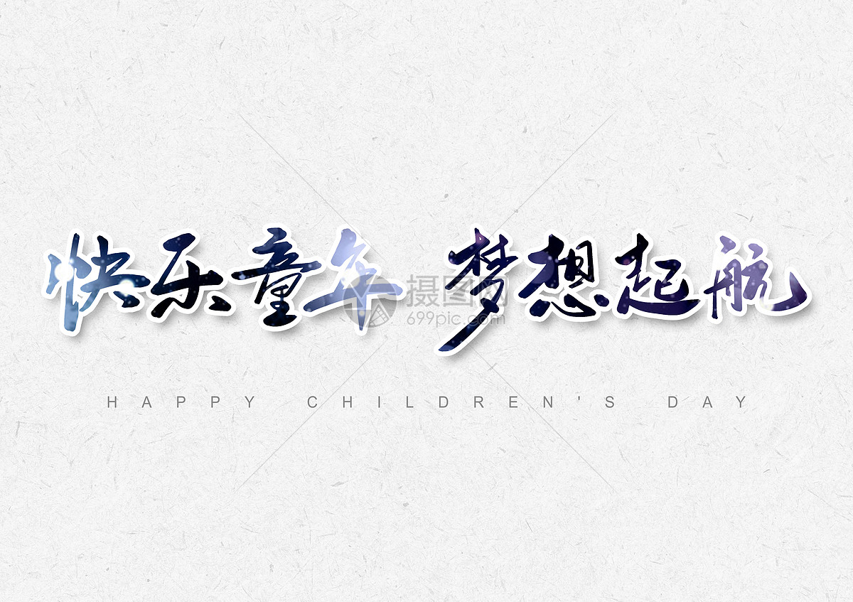 > 六一儿童节快乐童年梦想起航书法字体设计.psd