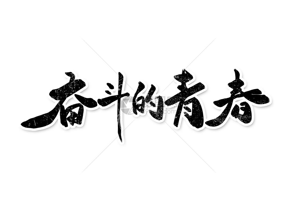 奋斗的青春创意书法字体设计