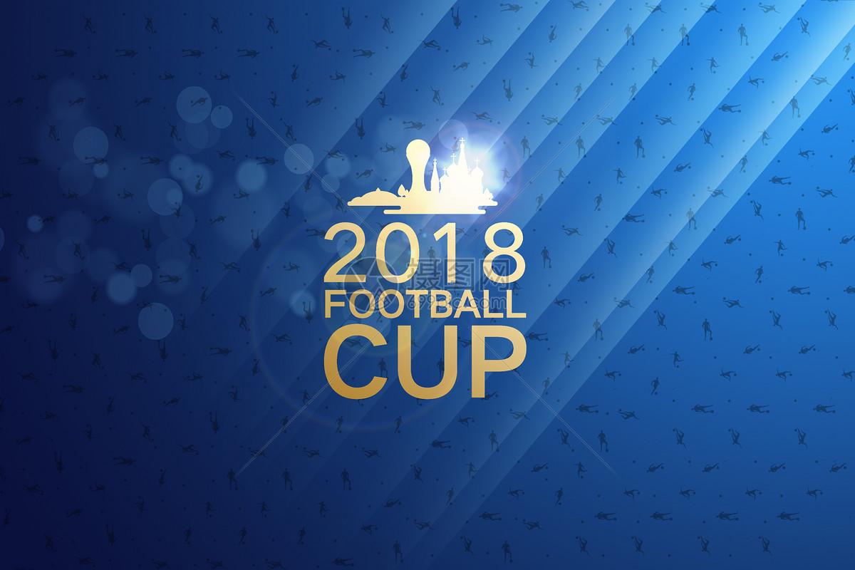 2018世界杯蓝色光效背景图片