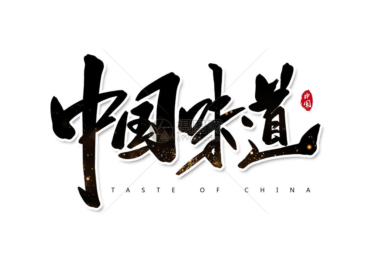 中国味道创意书法字体设计