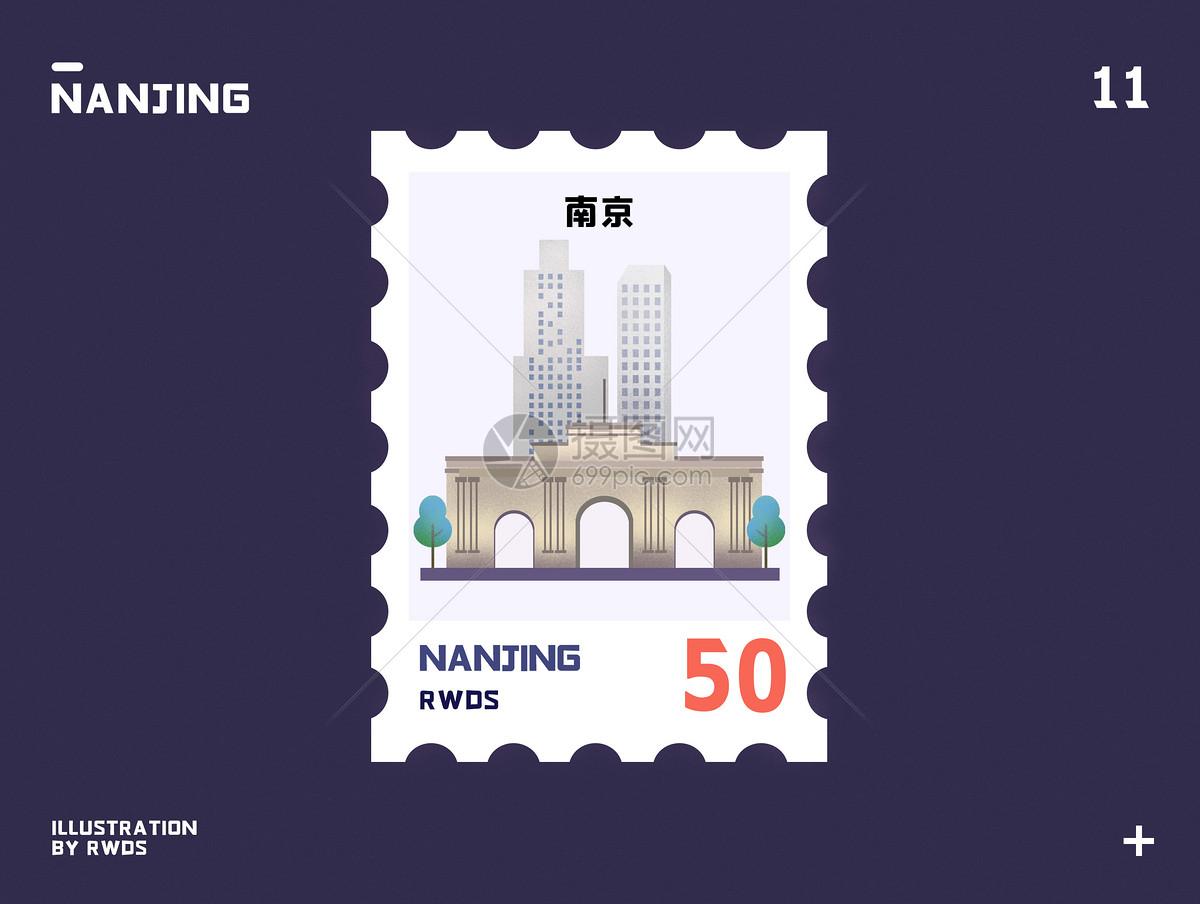 南京总统府地标邮票插画图片