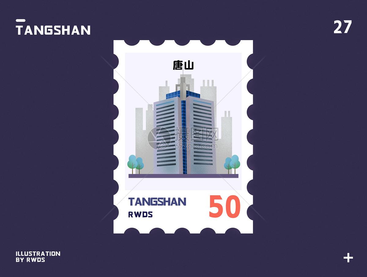 唐山抗震纪念馆地标邮票插画图片