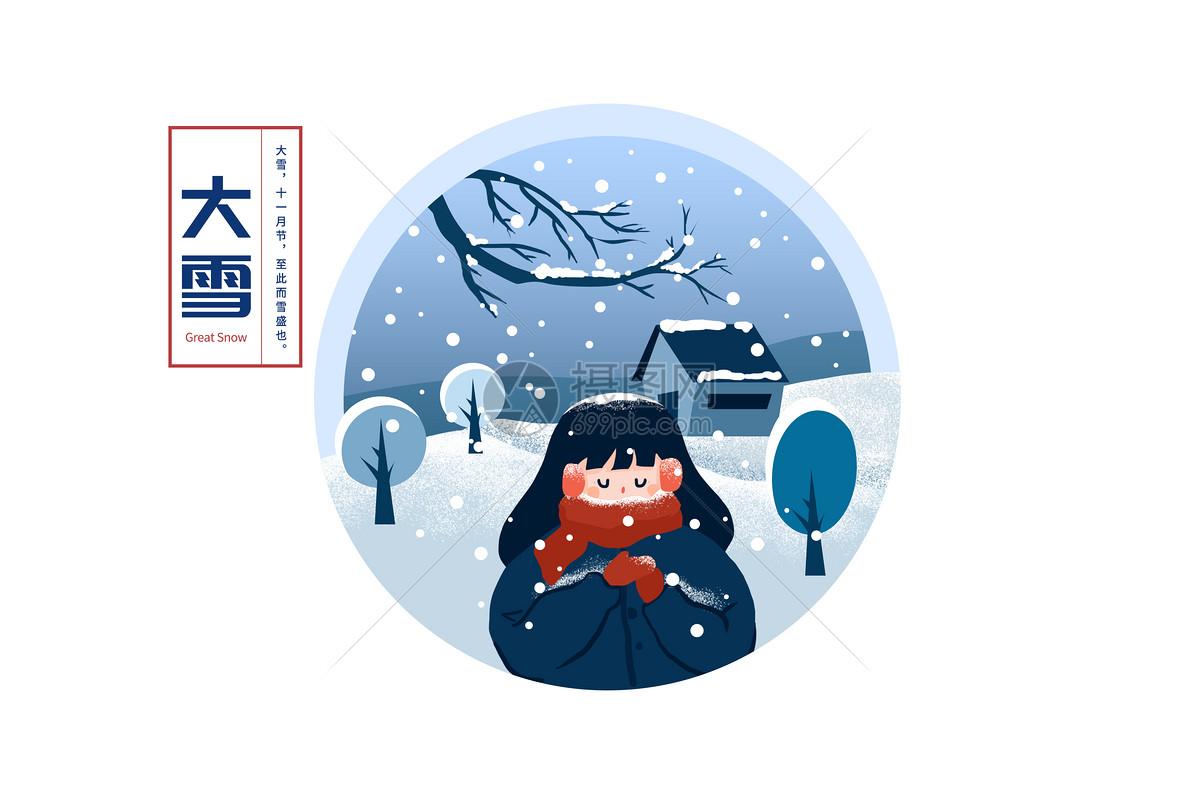 大雪清新插画图片