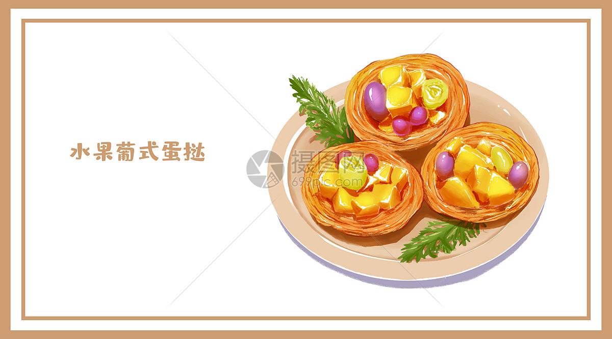 手绘卡通美食家乡小吃插画之澳门葡式蛋挞