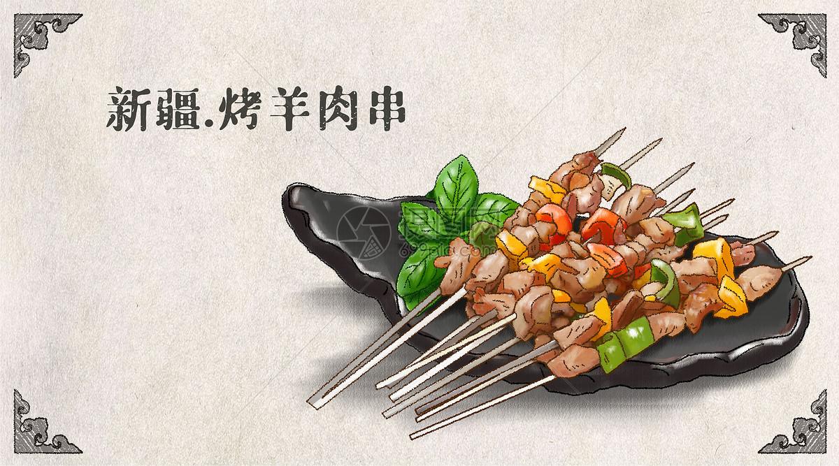 手绘卡通美食家乡小吃插画之新疆烤羊肉串