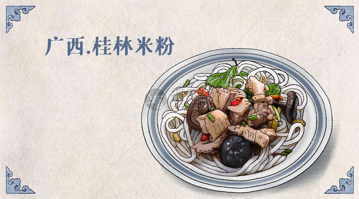 手绘卡通美食家乡小吃插画之广西桂林米粉