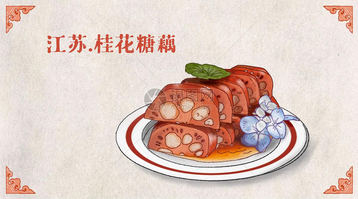 手绘卡通美食家乡小吃插画之江苏桂花糖藕