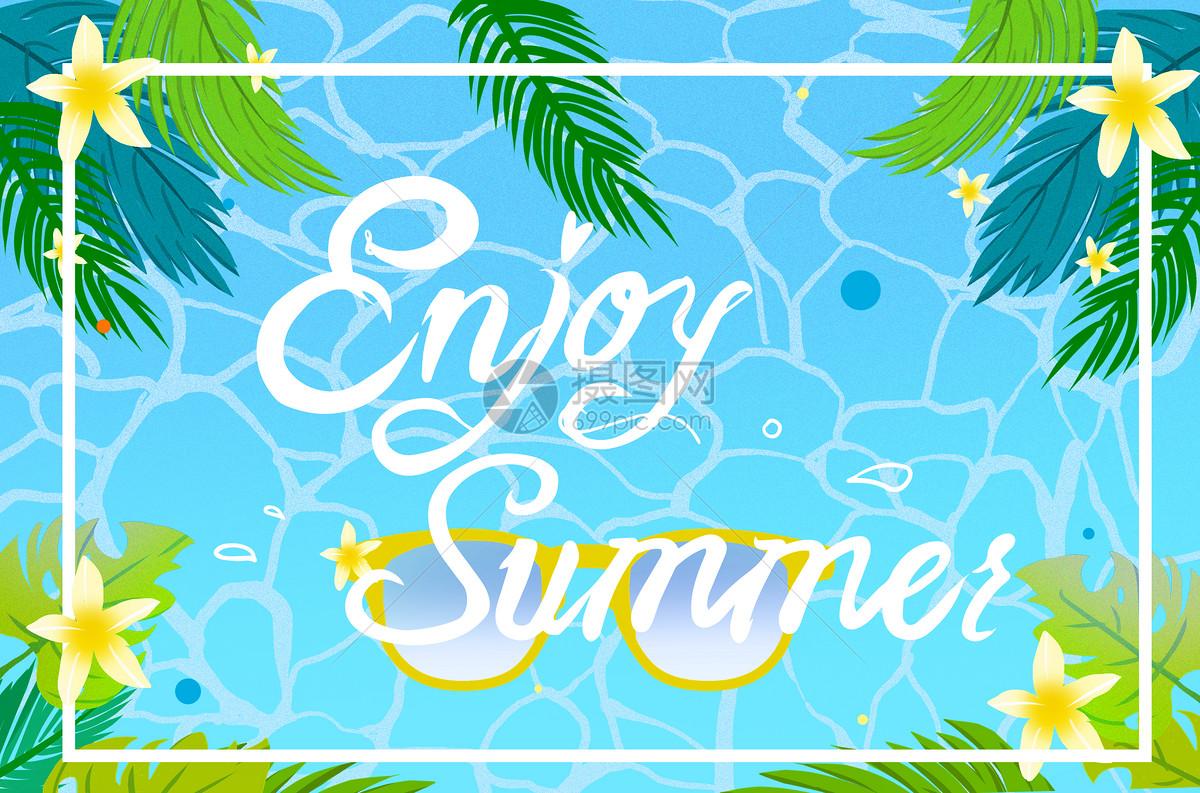 夏天清凉度假风海报图片