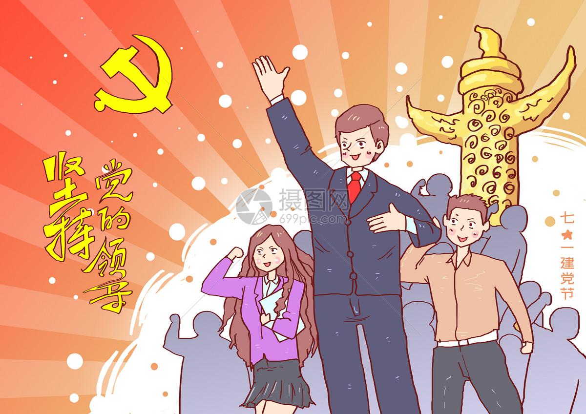 建党节图片