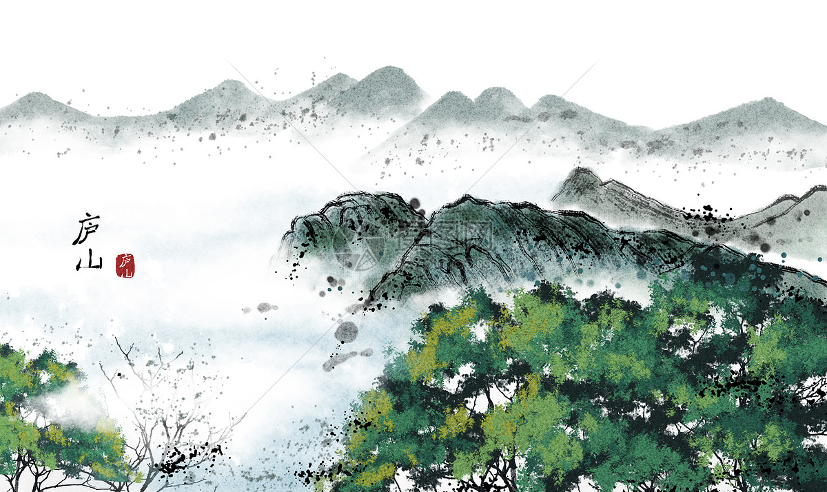 庐山水墨画图片