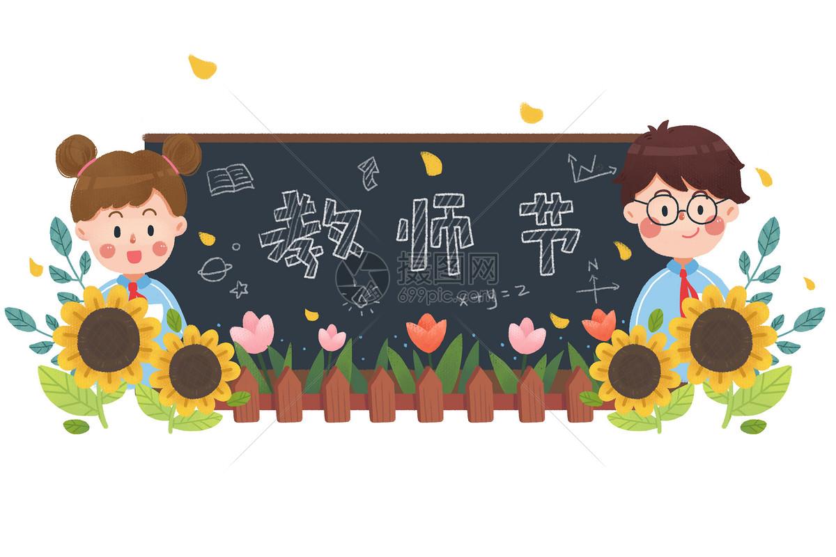 教师节手绘