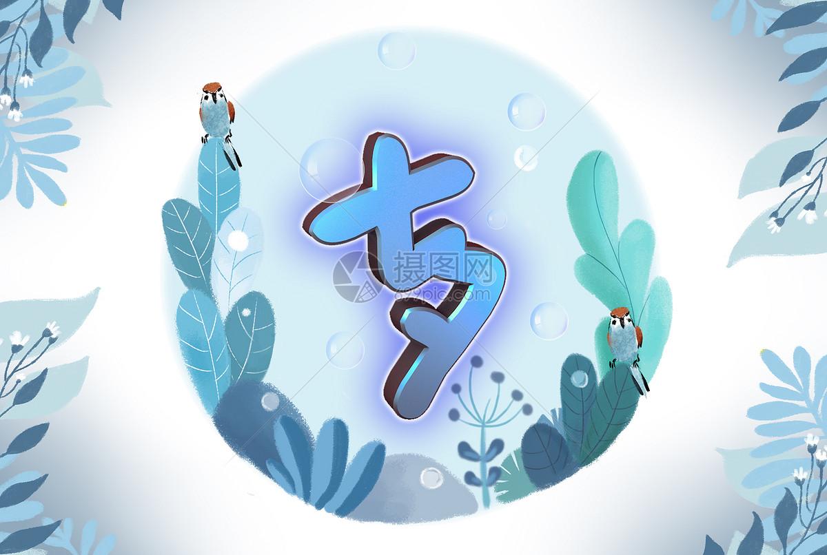 七夕浪漫背景图片