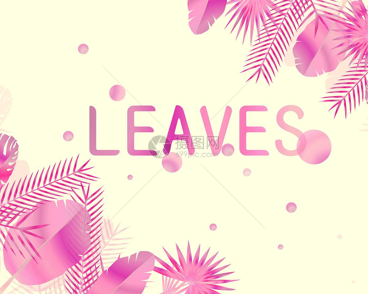 粉色植物背景图片